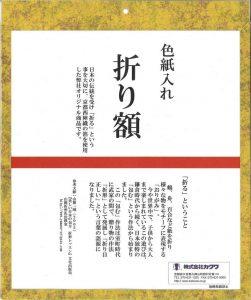色紙_金泥