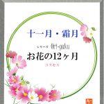 花の12ヶ月 11月号 おしゃれ色紙ケース使用イメージ(シルバー)