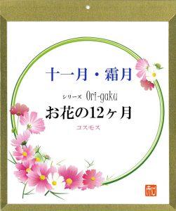 花の12ヶ月 11月号 おしゃれ色紙ケース使用イメージ(ゴールド)