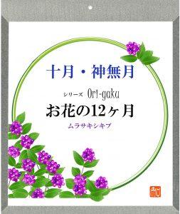 花の12ヶ月 10月号 おしゃれ色紙ケース使用イメージ(シルバー )