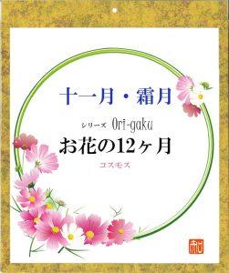 花の12ヶ月 11月号 おしゃれ色紙ケース使用イメージ(金泥)
