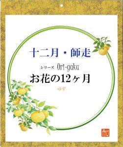 おしゃれ色紙カバー、色紙ケース使用イメージ「お花の12ヶ月」12月ゆず