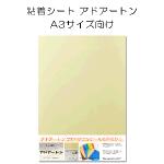 Add_artonGulleryA3300