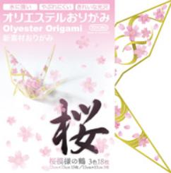 桜模様の鶴