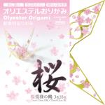 桜模様の鶴表紙