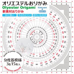 分度器模様表